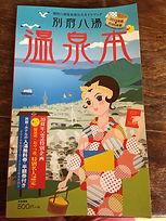 別府八湯温泉本に当館ホスト花田 が掲載されました!