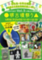 堺古墳まつり_vol03表.jpg