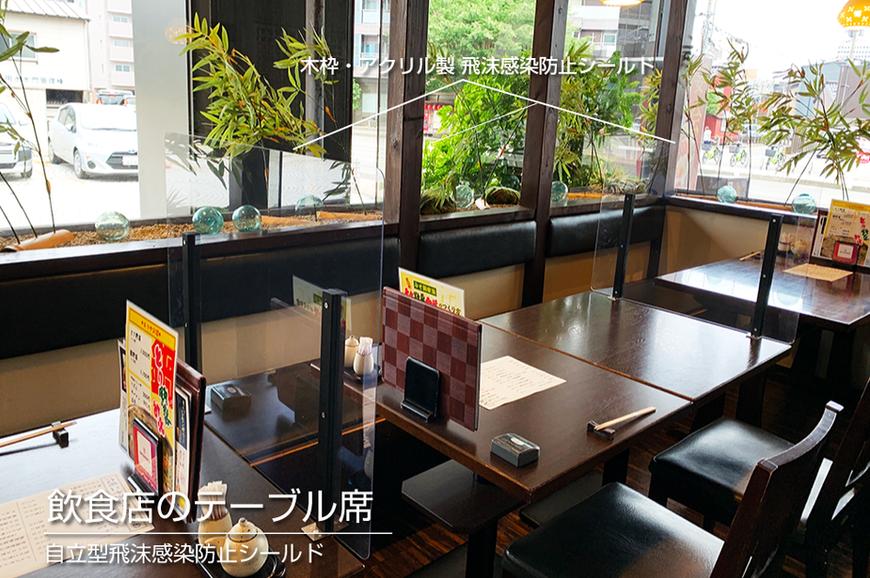 飲食店・テーブル席