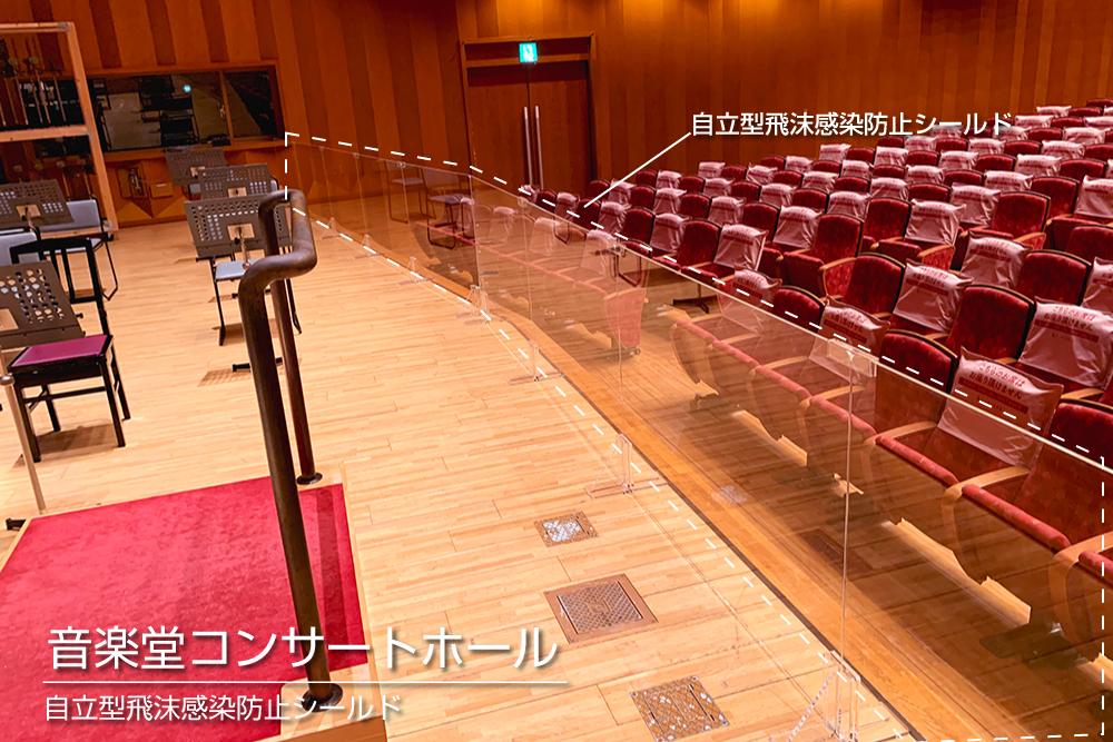 コンサートホール2