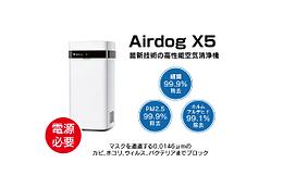 高性能空気清浄機