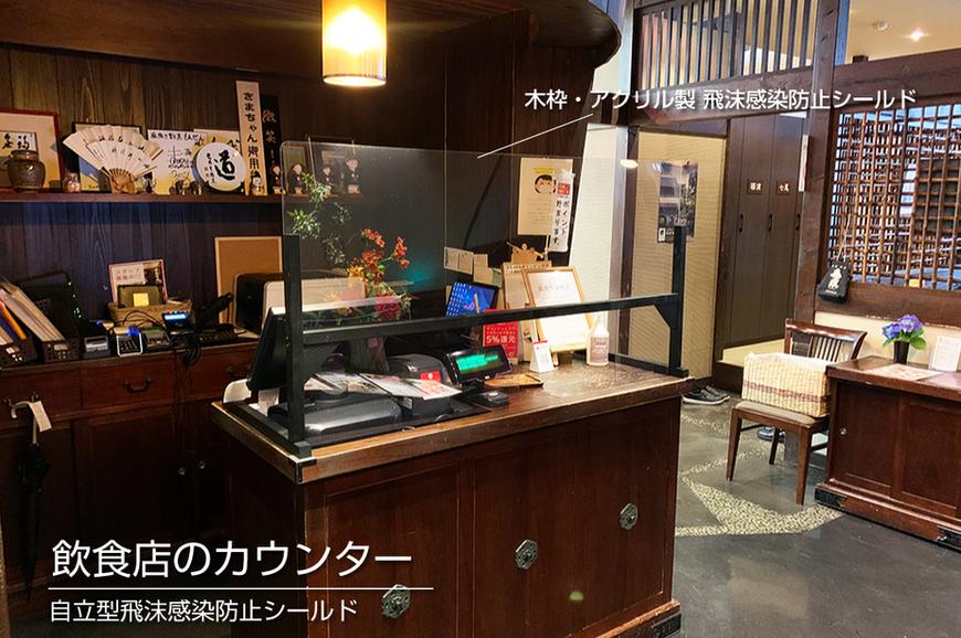 飲食店・カウンター