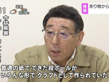 NHK放送後(11/13)のご報告