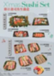 xmas sushi set.jpg