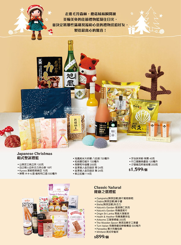 Xmas catalogue_P01.jpg