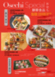 osechi special.jpg