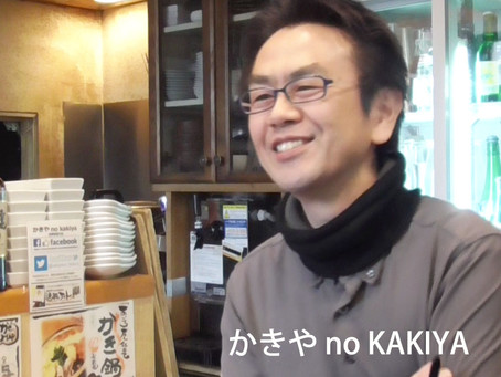 本当に美味しいかきを提供し続ける『かきや no KAKIYA』vol.10.2017