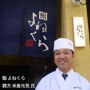 よねくら_米倉氏.jpg