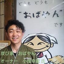 おばやん_小畑氏(文字大).jpg