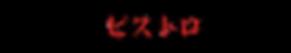 ロゴ_大衆ビストロ工房.png