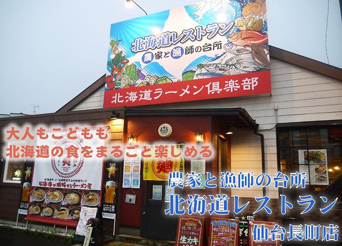 看板_北海道レストラン.png