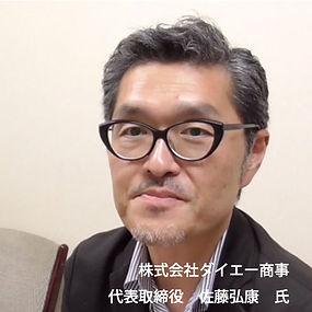ダイエー_佐藤氏(文字小).jpg