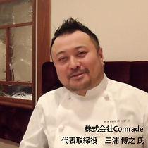 写真_三浦氏(文字小).jpg