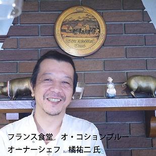 オコション_橘氏.jpg