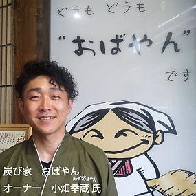 おばやん_小畑氏.jpg
