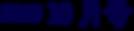 10月号(紺色).png