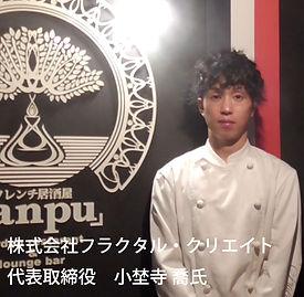 フラクタル_小埜寺氏(文字大).jpg