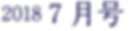 7月号(紺色).png