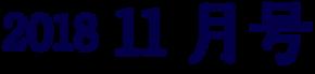 11月号2(紺色).png