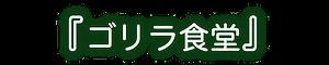 ロゴ_ゴリラ食堂.png