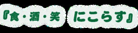 ロゴ_にこらす-01.png