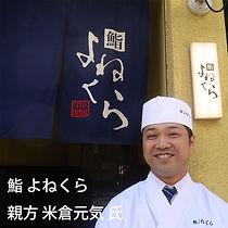 よねくら_米倉氏(文字大).jpg
