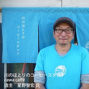 川カフェ_星野氏.jpg