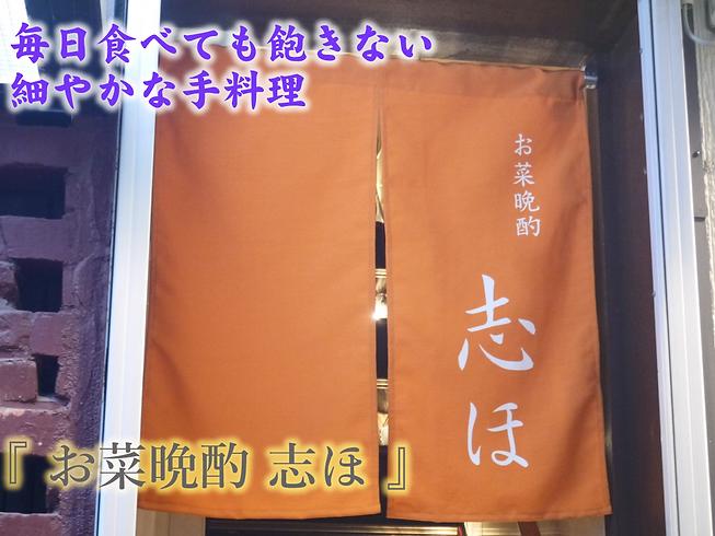 看板_志ほ.png