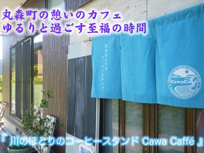 看板_川カフェ.png