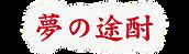 ロゴ_夢の途酎様.png