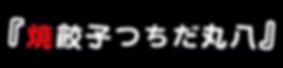 ロゴラ_つちだ.png
