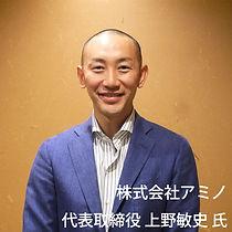 アミノ_上野氏(文字大).jpg
