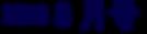 8月号(紺色).png