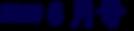 6月号(紺色).png
