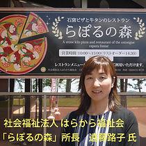 らぽる_遠藤氏(文字大).jpg