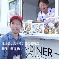 北海道レストラン_田澤氏_上田氏(文字小).jpg