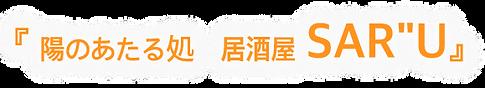 ロゴ_SARU.png