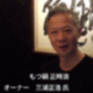 正時浪_三浦氏(文字大).jpg