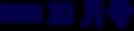 10号(紺色).png
