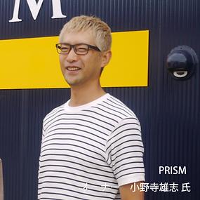 PRISM.小野寺氏.png