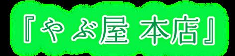 yabuya_ロゴ.png