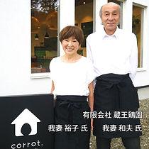 corrot._我妻氏(文字小).jpg