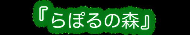 ロゴ_らぽるの森.png