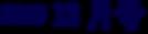 12月号(紺色)--.png