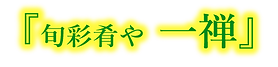 ロゴ_一禅.png