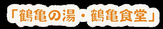 ロゴ_鶴亀食堂.png