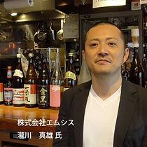 エムシス_瀧川氏(文字小).jpg