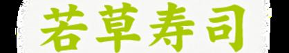 ロゴ_若草寿司.png
