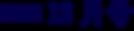12月号(紺色).png