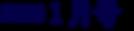 1月号(紺色)--.png